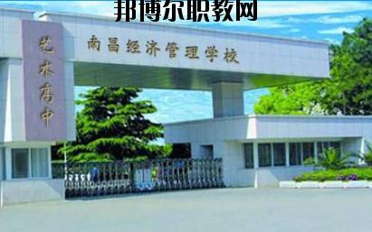 南昌经济管理学校2020年招生简章