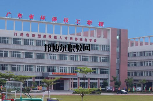 广东环保技工学校怎么样、好不好