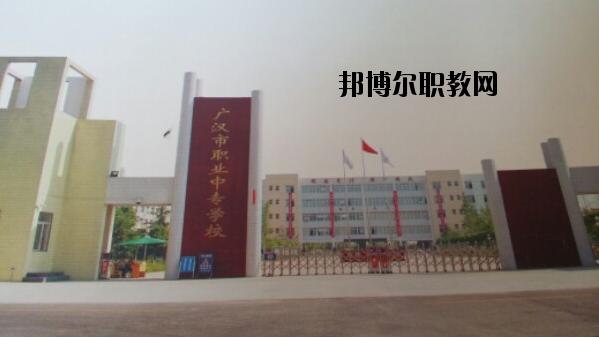 四川广汉职业中专学校地址在哪里