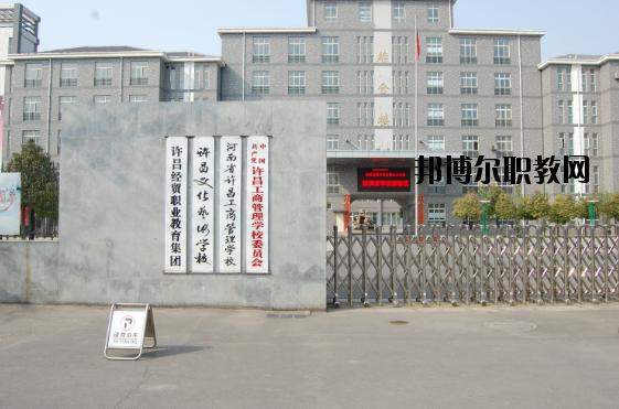 许昌工商管理学校2020年有哪些专业