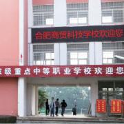 合肥商贸科技学校