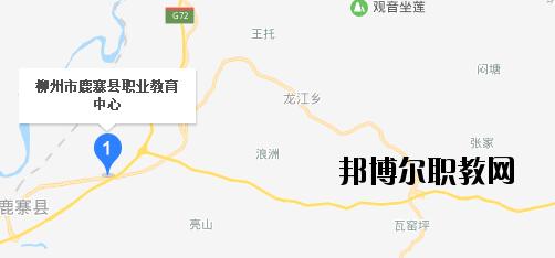柳州鹿寨职业教育中心地址在哪里