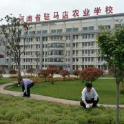 河南驻马店农业学校