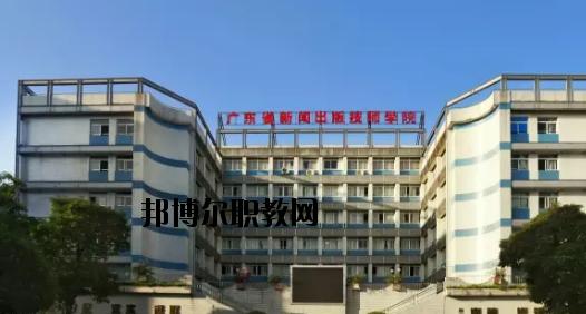 广东新闻出版高级技工学校2020年有哪些专业