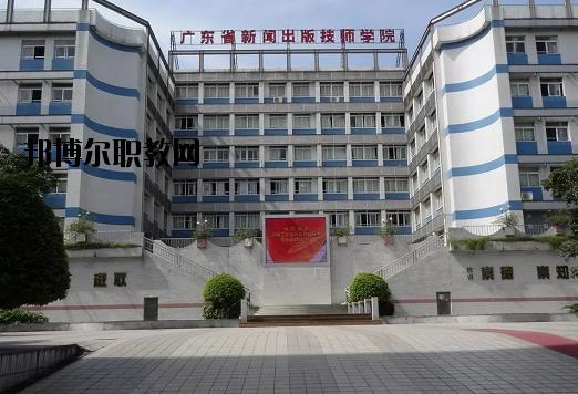 广东新闻出版高级技工学校地址在哪里