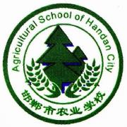 邯郸农业学校