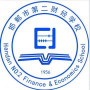 邯郸第二财经学校
