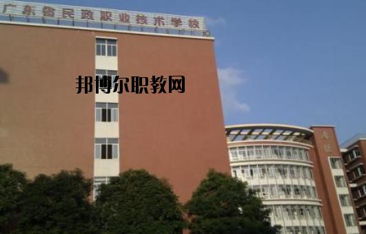 广东民政职业技术学校怎么样、好不好
