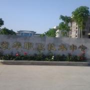 滑县裳华职业技术中专