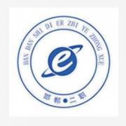 邯郸第二职业中学