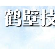 鹤壁机电信息工程学校