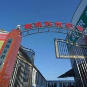 郸城科技职业中等专业学校