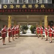 洛阳旅游学校