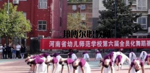 河南幼儿师范学校网站网址