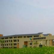 宁波特殊教育中心学校