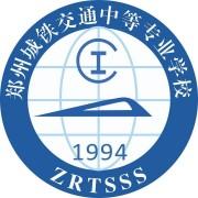 郑州城铁交通中等专业学校
