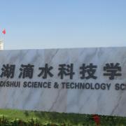 芜湖滴水科技学校