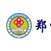 郑州中原中等专业学校