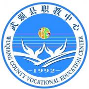 武强综合职业技术教育中心