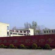 辉县市第一职业中等专业学校