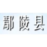 鄢陵县职业教育中心