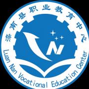 滦南职业教育中心