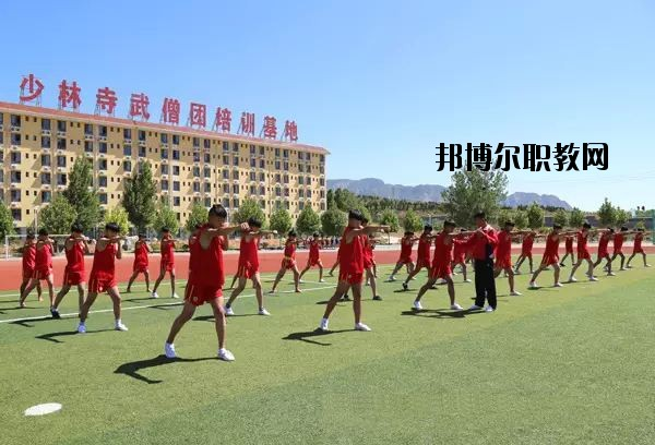 登封少林弘武中等专业学校2021年招生简章