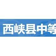 西峡县中等职业学校