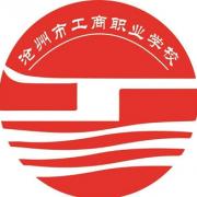 沧州工商职业学校