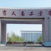 天长工业学校