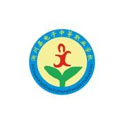 淅川电子中等职业学校