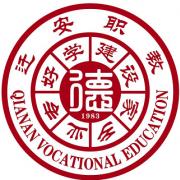迁安职业技术教育中心