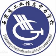 石家庄工业信息中等专业学校