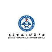 石家庄鹿泉职业教育中心