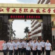 湛江女子职业技术学校