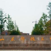 黄山东华技工学校