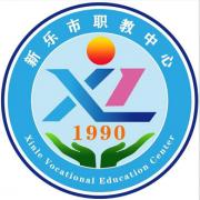 新乐职业技术教育中心