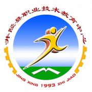 井陉职业技术教育中心