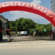南京華東信息工程技工學校