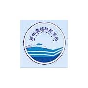 郑州通信科技中等专业学校