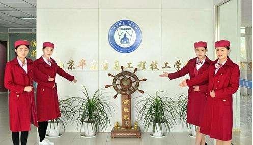 南京華東信息工程技工學校2020年報名條件、招生要求、招生對象