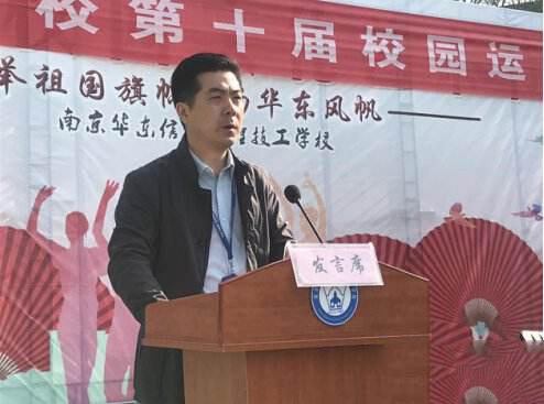 南京華東信息工程技工學校2020年招生辦聯系電話