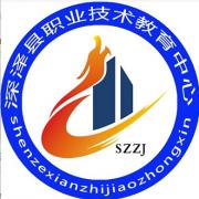 深泽职业技术教育中心