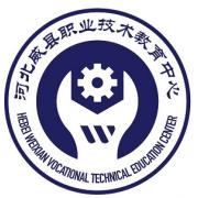 威县职业技术教育中心