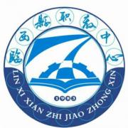 临西职业技术教育中心