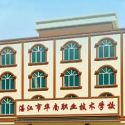湛江华南职业技术学校
