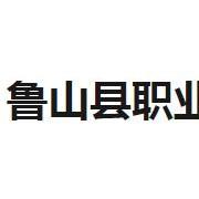 鲁山职业教育中心