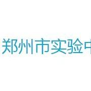 郑州市实验中等专业学校