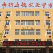 沧州市职业技术教育中心