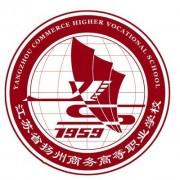 江苏扬州商务高等职业学校